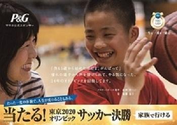 当たる!東京2020オリンピックサッカー決勝(ホテル付)P&Gプレゼントキャンペーン(2).jpg