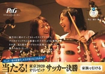 当たる!東京2020オリンピックサッカー決勝(ホテル付)P&Gプレゼントキャンペーンb.jpg