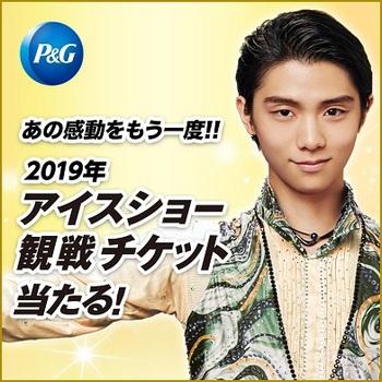 日本 アイスショーチケット2019年 プレゼントキャンペーン2.jpg